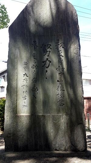 努力!天は自ら助くる者を助く 海軍大将 野村吉三郎・・・とあります。